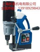 空心钻头专用进口磁力钻FE30,物美价廉,优惠促销中