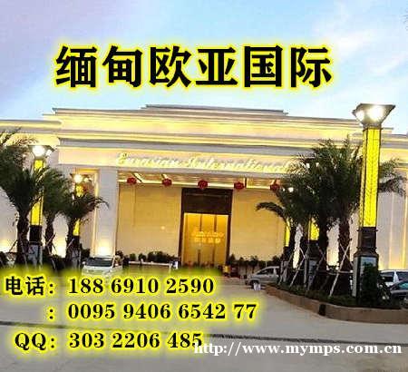 缅甸欧亚国际客服电话-188 6910 2590